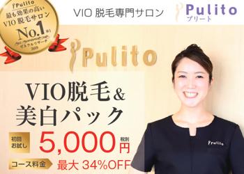 VIO脱毛・ハイジニーナ専門店プリート(Pulito)!料金や口コミ評価を徹底解説